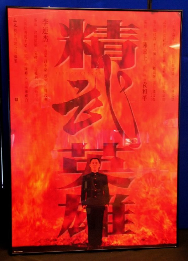 """10: Jet Lee """"Fist Of Legend"""" Movie Poster Collectible"""