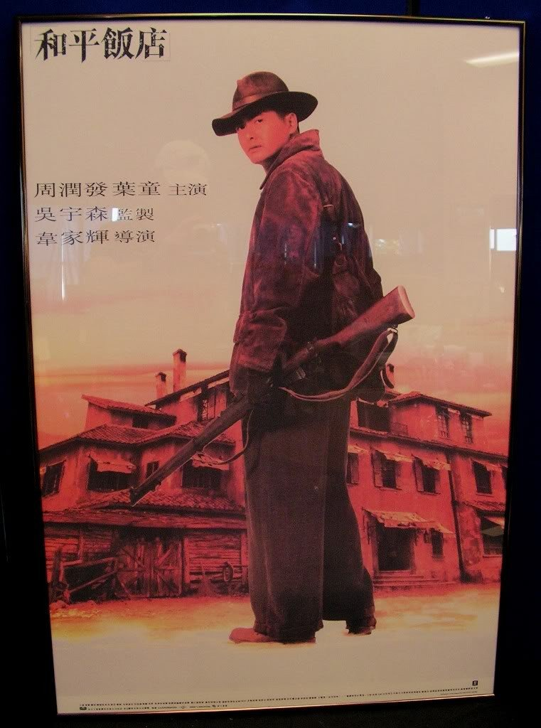 """12: Chinese Chow Yun-Fat """"Peace Hotel"""" Movie Poster"""