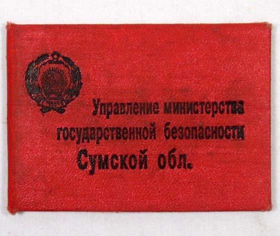 317: 1949 MGB RUSSIAN SENIOR INVISTIGATOR ID DOCUMENT /