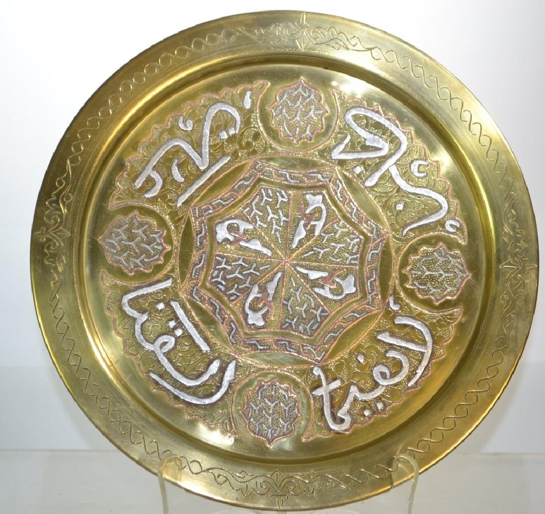 A Damascene or Cairo-Ware Brass Charger