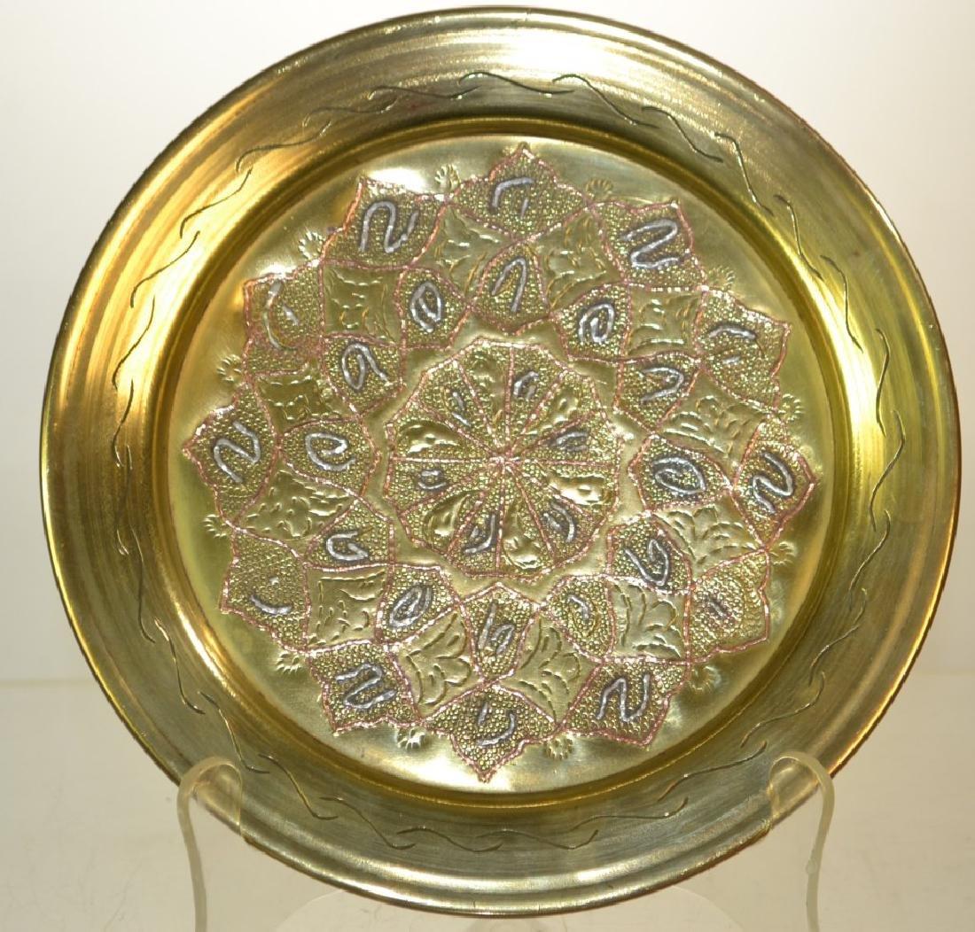 A Damascene or Cairo-Ware Brass Dish