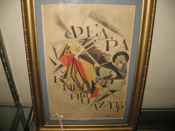 RUSSIAN WATERCOLOR - LETTERS AND FIGURES, SIGNED I