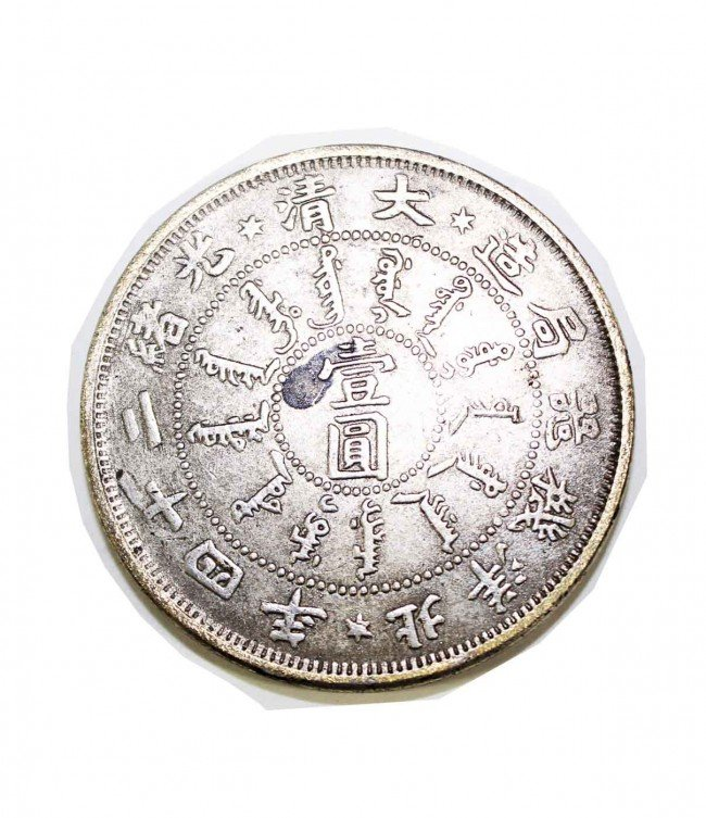 314: Chinese Silver Dollar