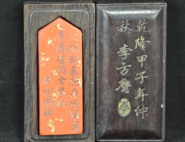 20: A ZHU SHA INK WITH BOX.(QING QING LONG PERIOD)