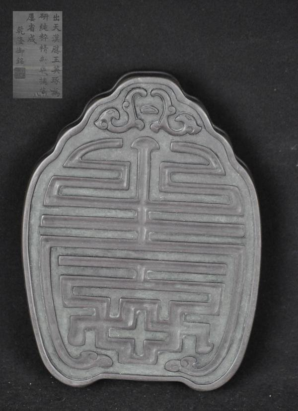 46: A IMPERIAL SONGHUA INK STONE AND COVER.(MARK AND PE