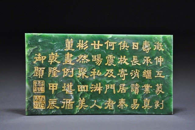 8: A INSCRIBED GREEN JADE SCREEN (18TH CENTURY)