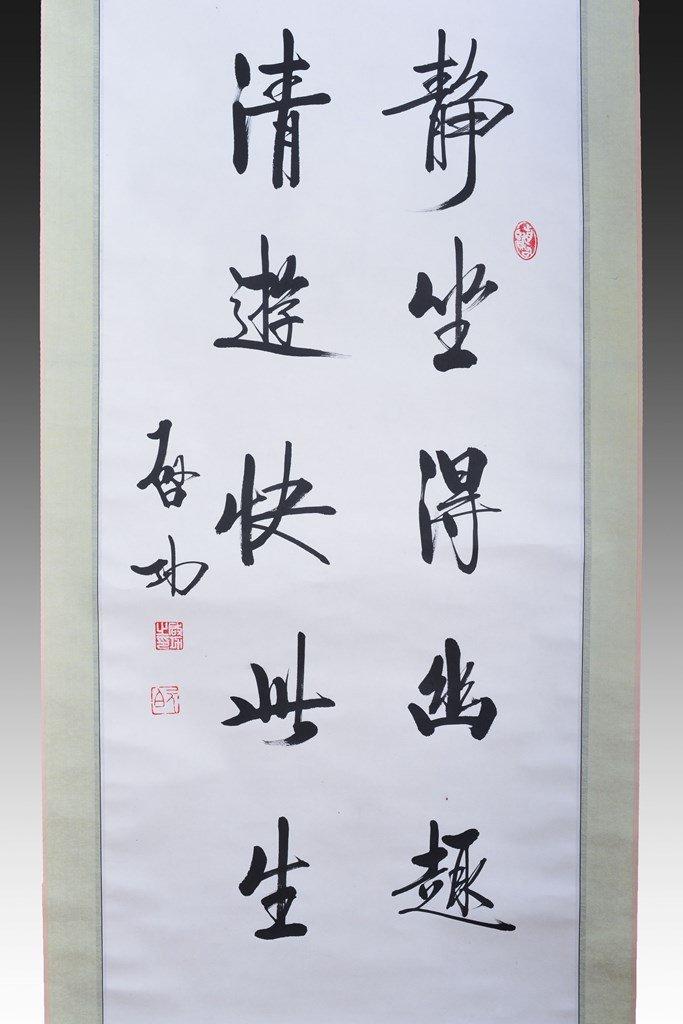QI GONG(啟功 1912-2005)