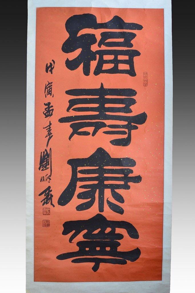 LIU BING SEN(劉炳森 B1937)