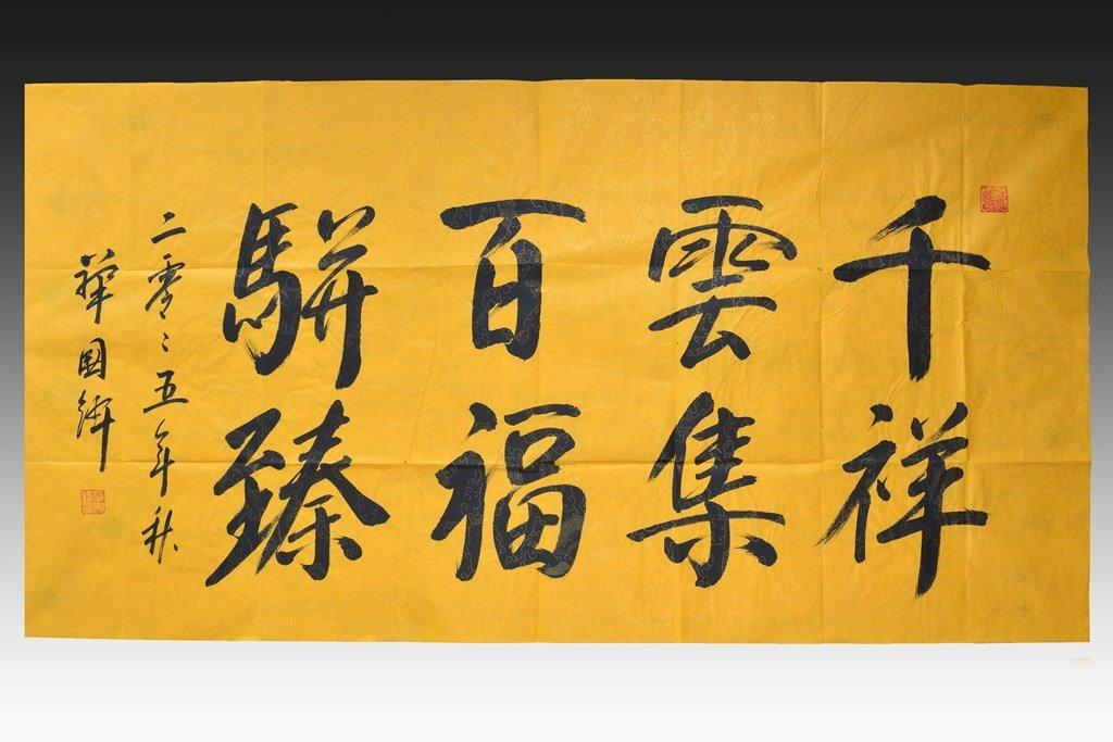 HUA GUO FENG(華國鋒 1921-2008)