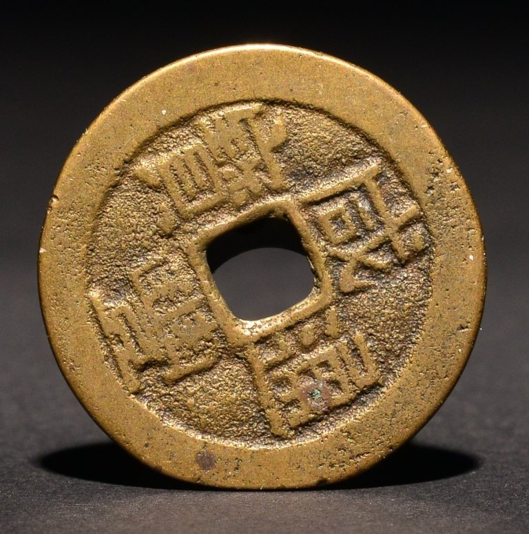 CHINA-QING XIANFENG CASH BRASS