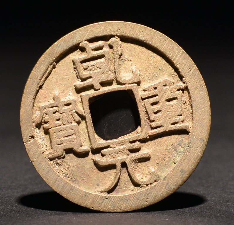 CHINA-TANG QIANYUAN 841-846 AD CASH COPPER