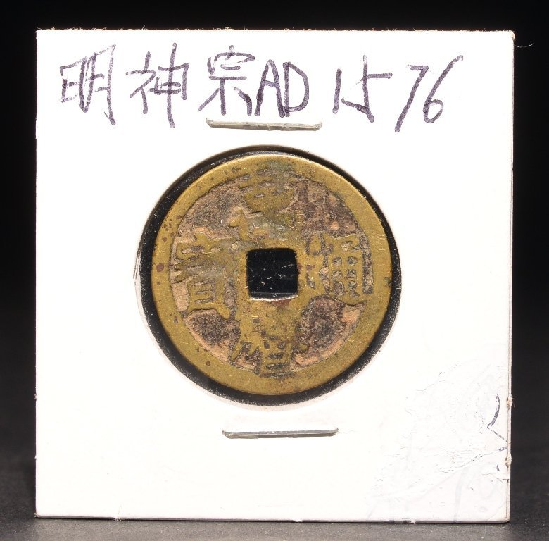 CHINA-MING WANLI 1576 CASH COPPER