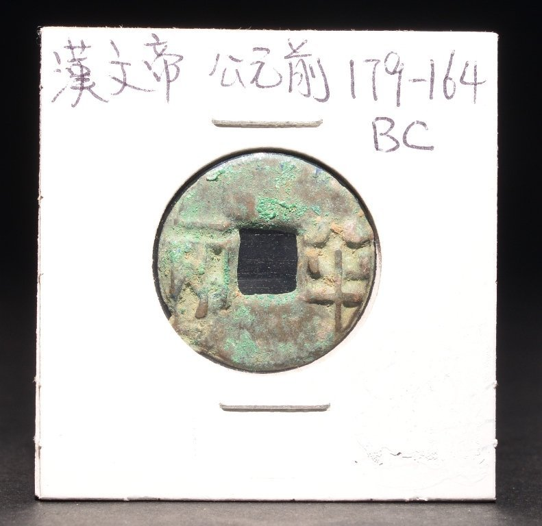 CHINA-HAN 179-164 BC CASH BRONZE