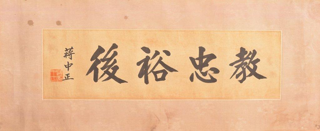 JIANG ZHONG ZHENG (蒋中正 1887-1975)