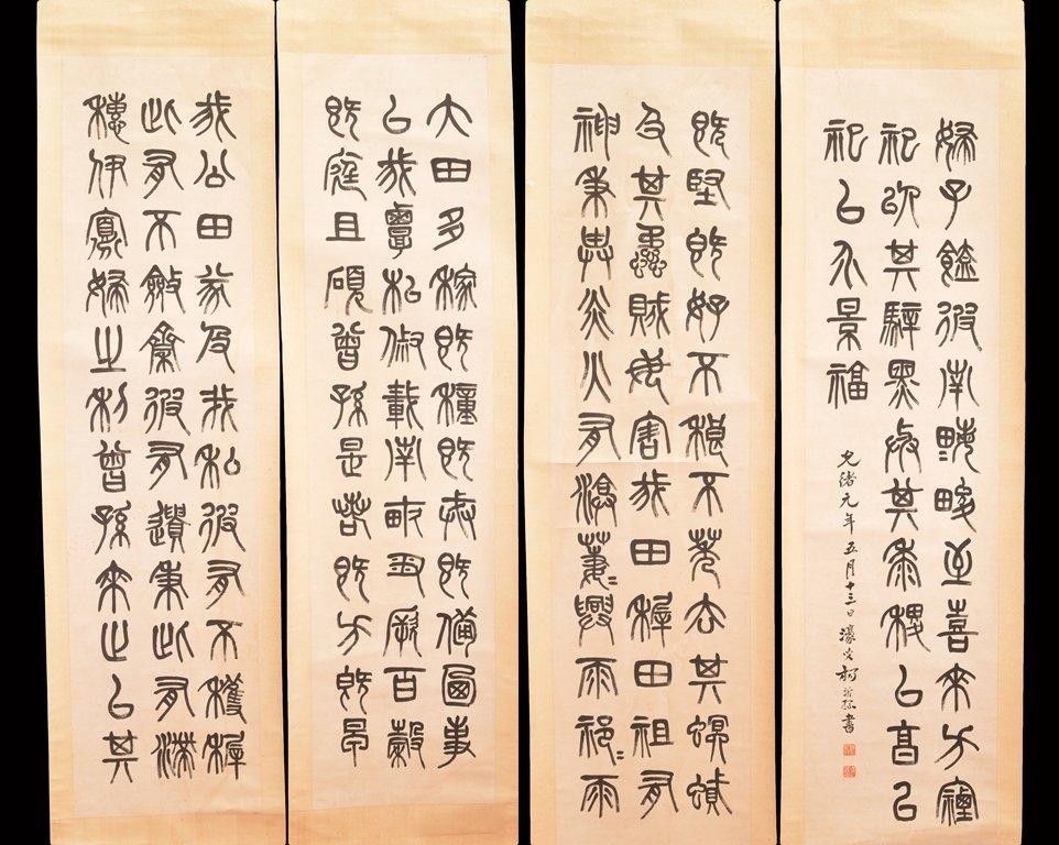 YANG YI SUN (扬沂孙 1812-1881)