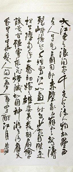 6: Chinese calligraphy by Zhou Huijun, hanging scroll,