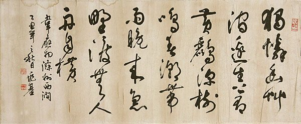 12: Chinese calligraphy by Tang Zhaoji, mounted, modern