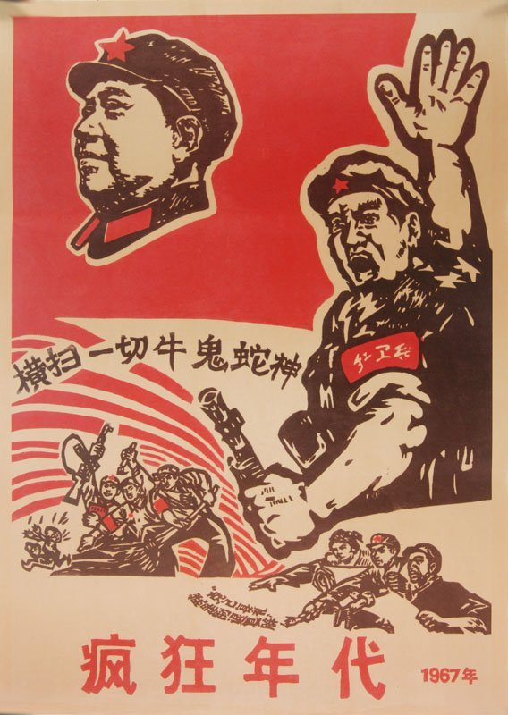 370: The Great Cultural Revolution picture poster