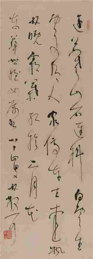 Chinese calligraphy by Lin Sanzhi