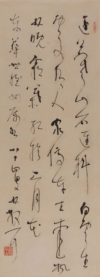 4: Chinese calligraphy by Lin Sanzhi