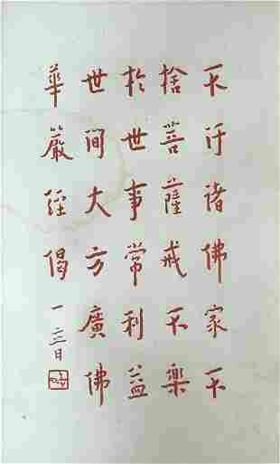Chinese calligraphy by Monk hong Yi