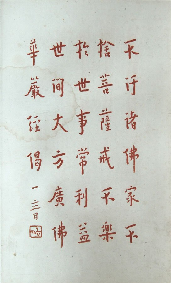 10: Chinese calligraphy by Monk hong Yi