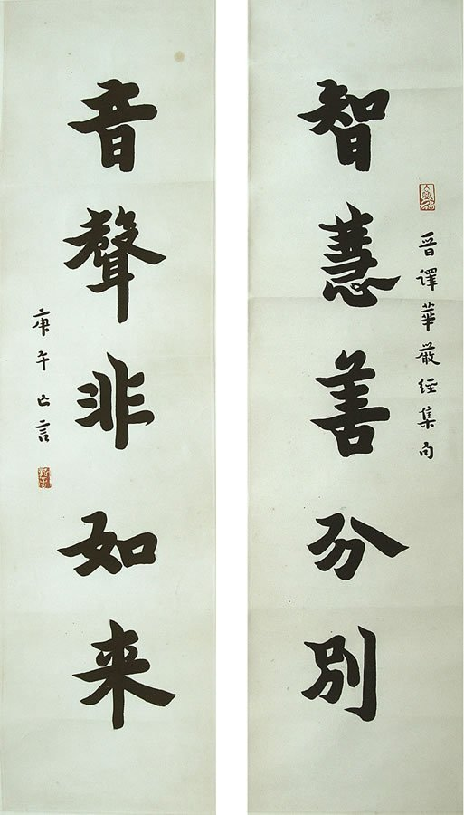 11: Chinese calligraphy by Monk hong Yi