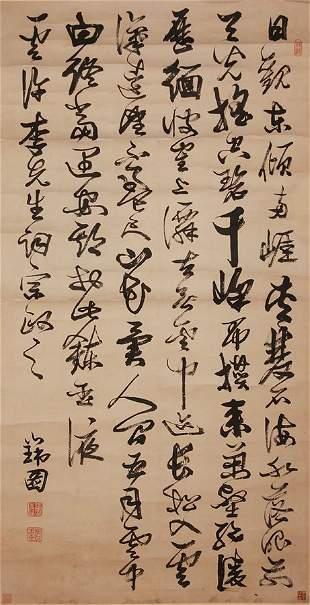 Chinese calligraphy by Zhang Ruitu