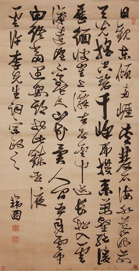 15: Chinese calligraphy by Zhang Ruitu