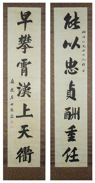 Chinese calligraphy couplet by Zhang Zhidong