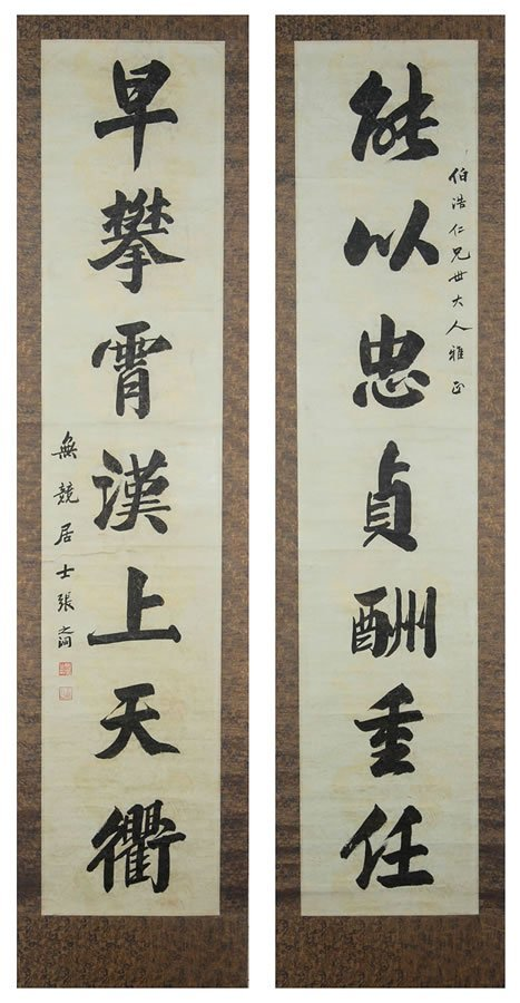 20: Chinese calligraphy couplet by Zhang Zhidong