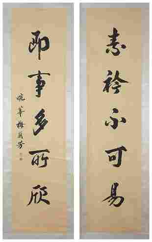 Chinese calligraphy couplet by Mei Lanfang