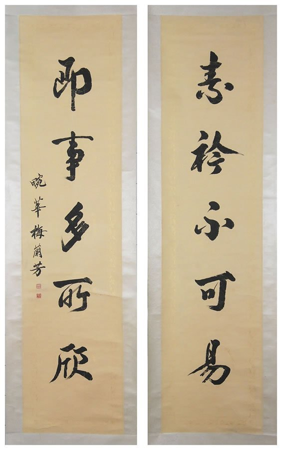 22: Chinese calligraphy couplet by Mei Lanfang