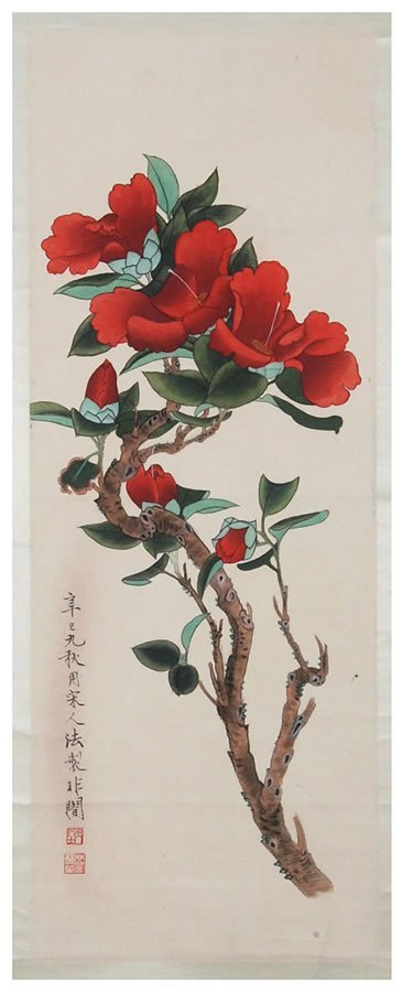 23: Chinese flower painting by Yu Fei'an