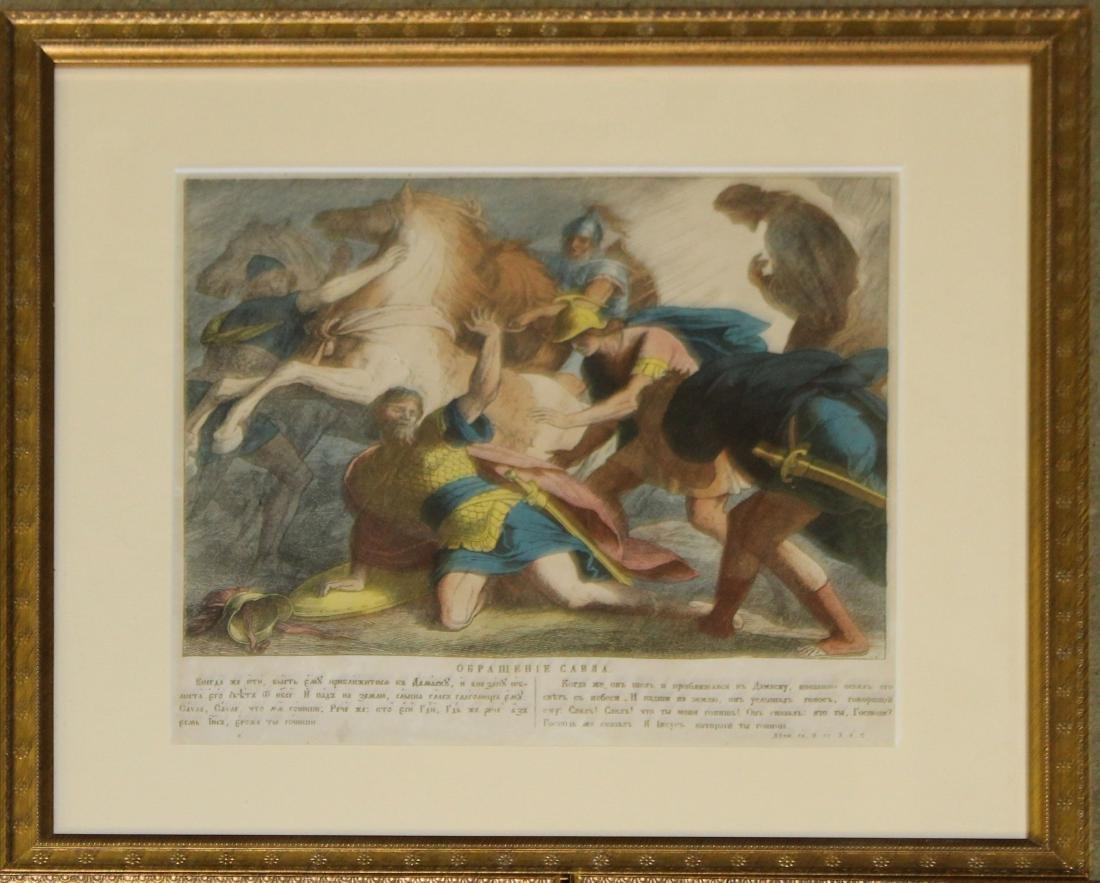 Three Russian illustrated biblical verses - 3