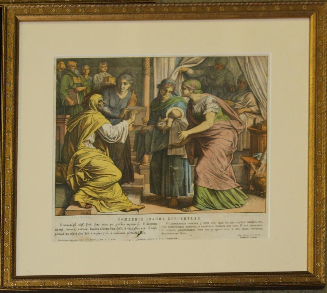 Three Russian illustrated biblical verses - 4