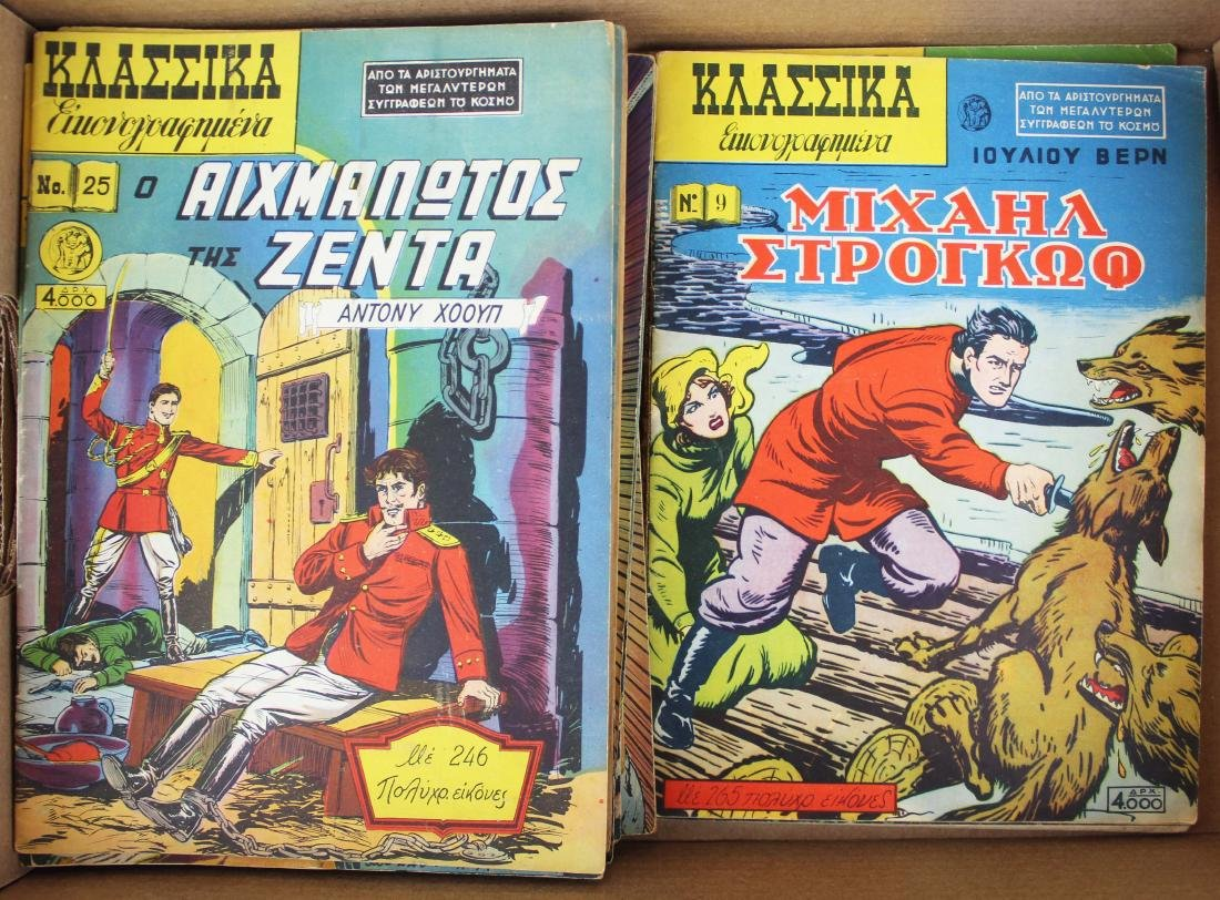 Classics Illustrated comic books in Greek - 2