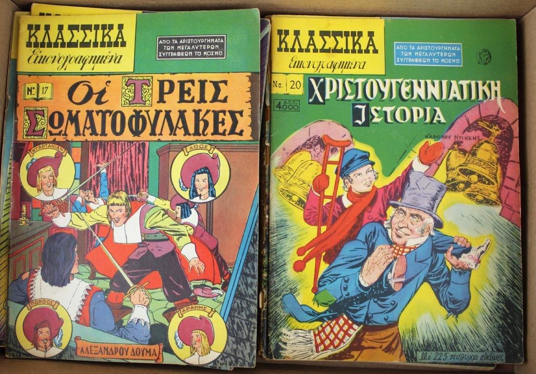 Classics Illustrated comic books in Greek - 3
