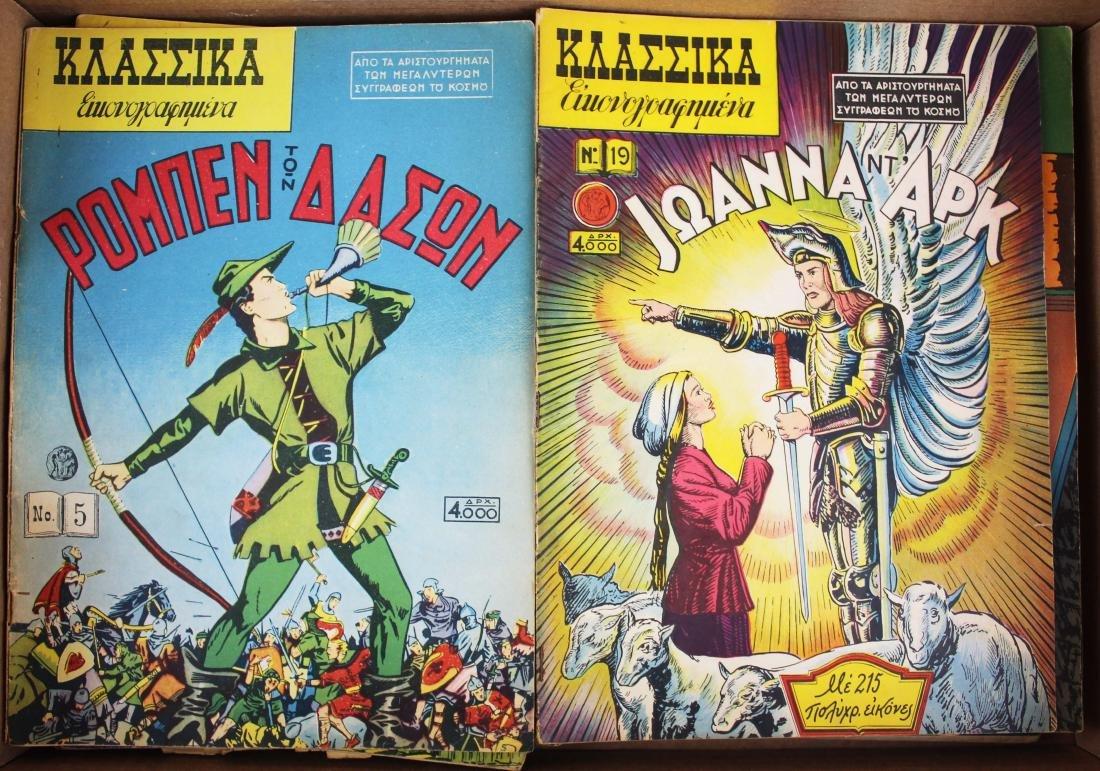 Classics Illustrated comic books in Greek - 4