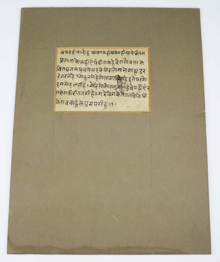 19th c Persian watercolor illustrated manuscript page, - 2