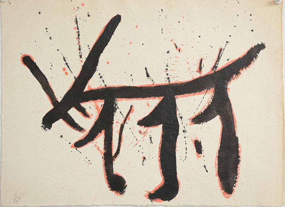 "Robert Motherwell ""Drunk with Turpentine"" No. 45 oil on"