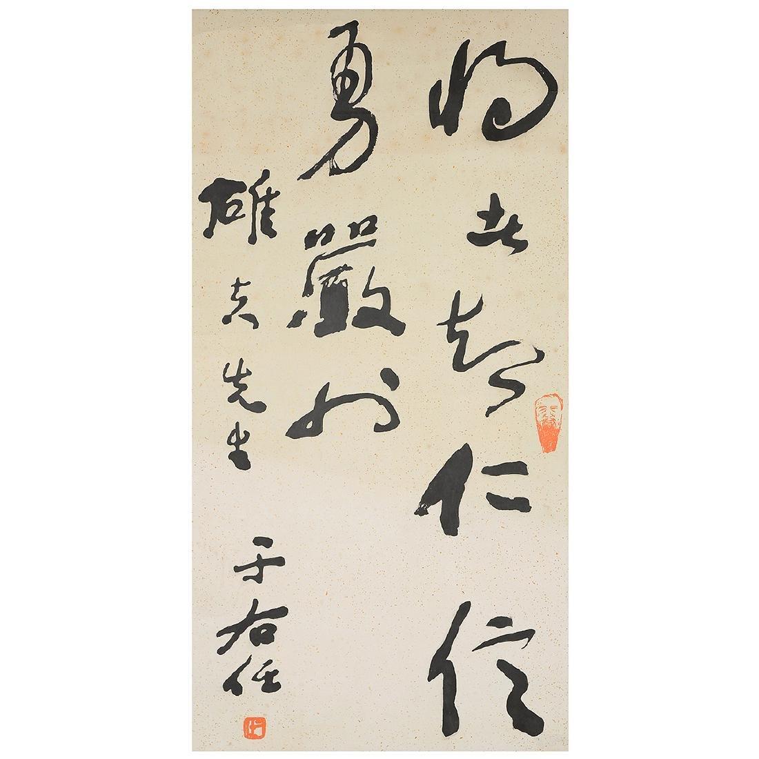 Yu Youren: Calligraphy