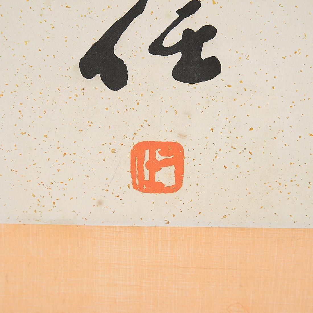 Yu Youren: Calligraphy - 2