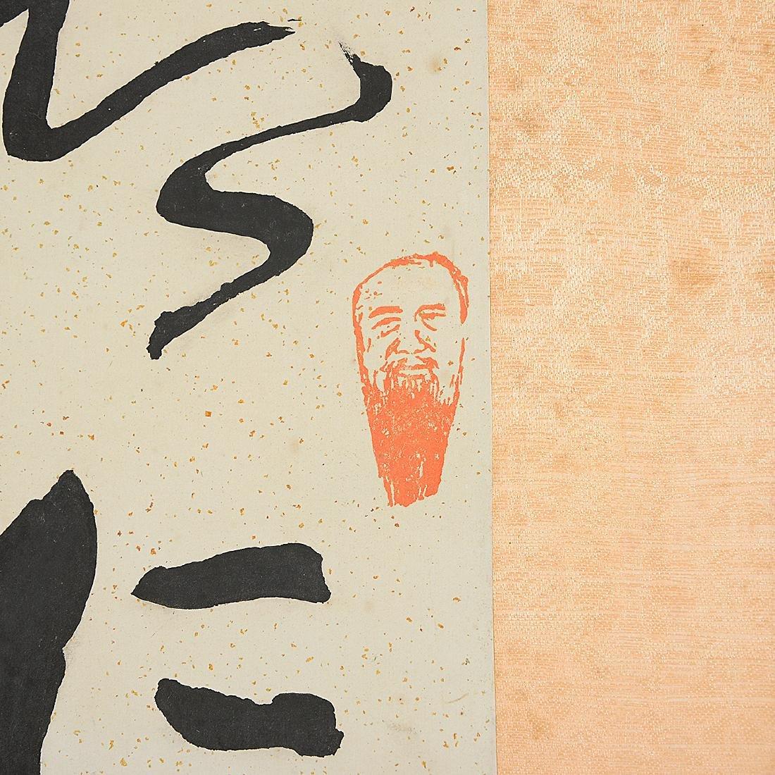 Yu Youren: Calligraphy - 3