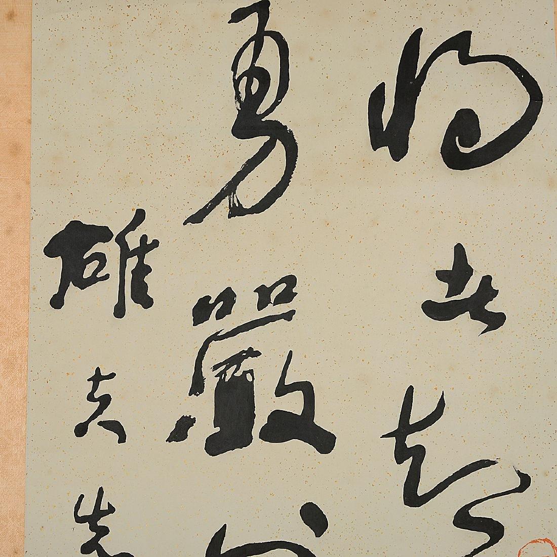 Yu Youren: Calligraphy - 4