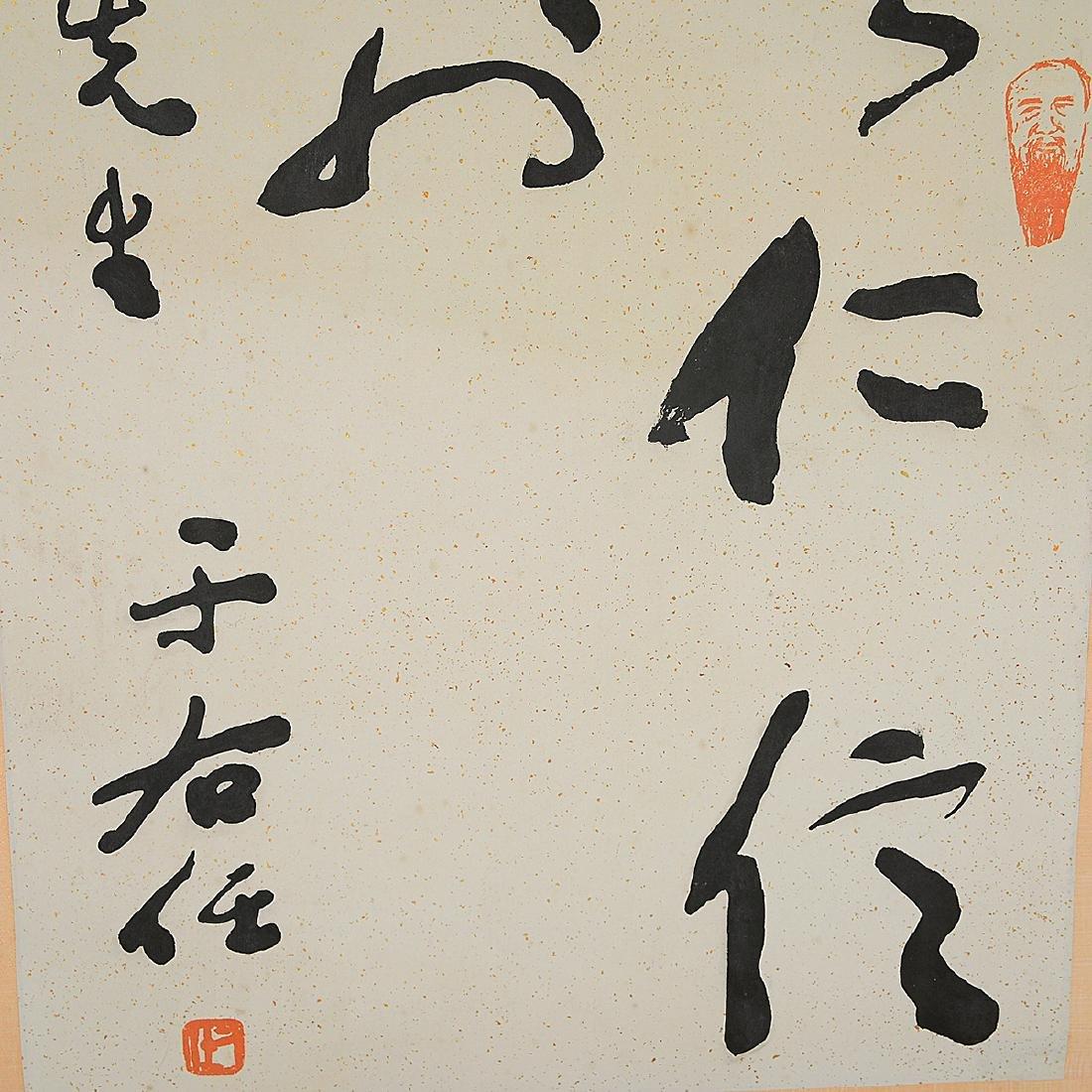Yu Youren: Calligraphy - 5