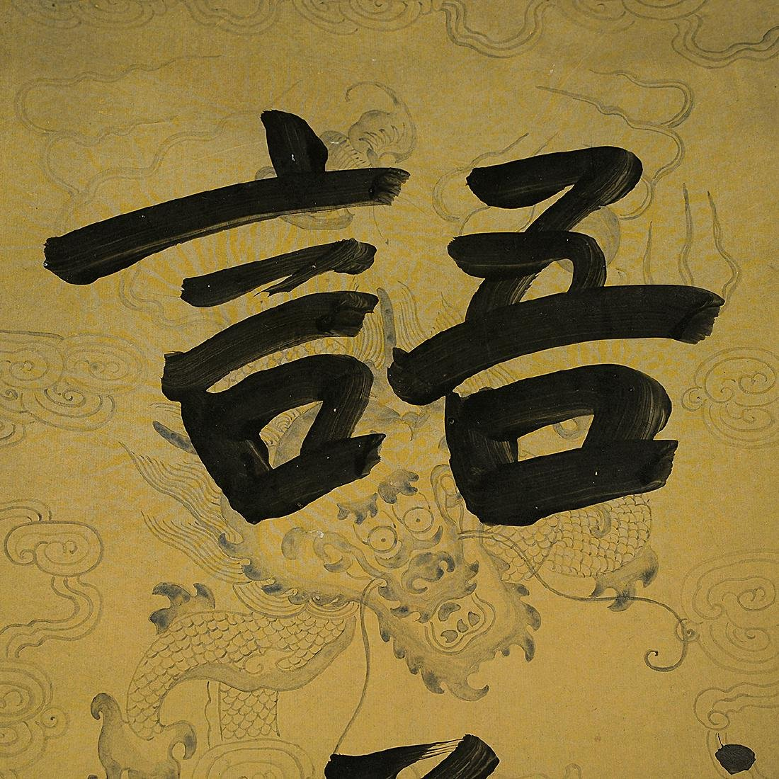 Yu Youren: Couplet - 3