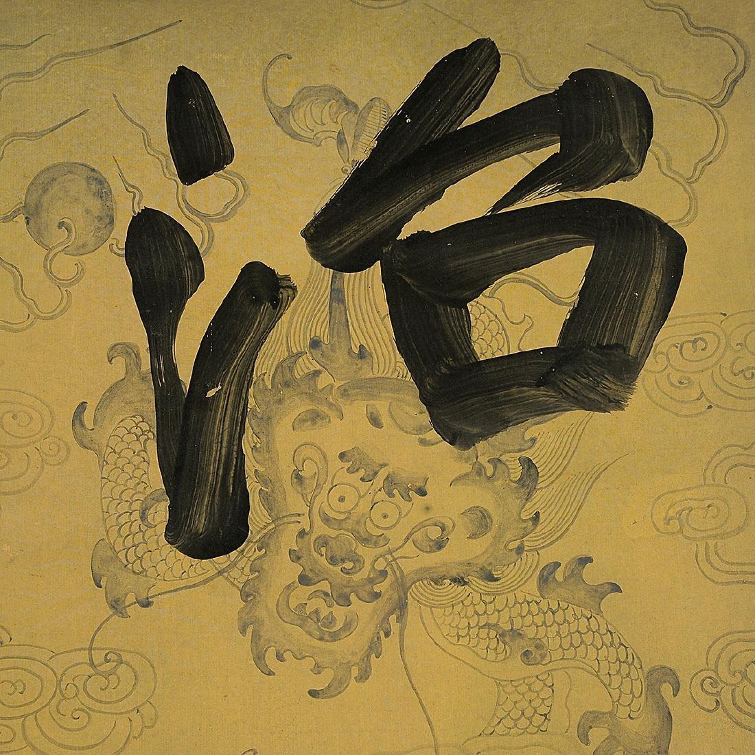 Yu Youren: Couplet - 5
