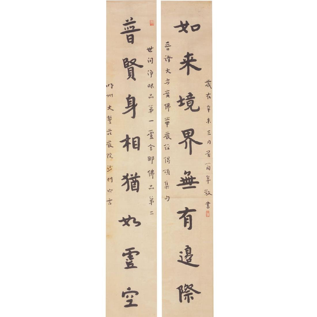In the Manner of Hongyi: Calligraphy Couplet