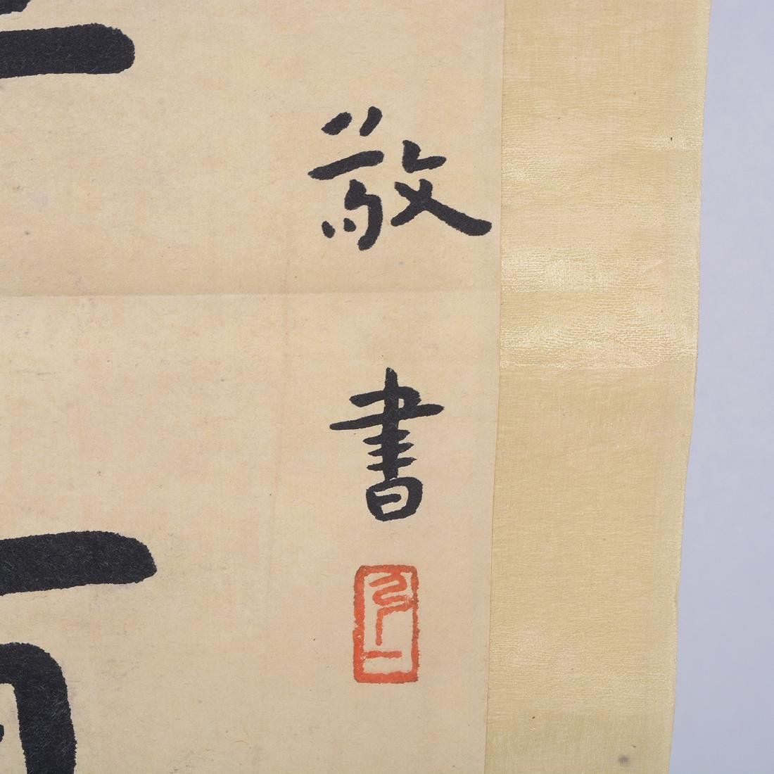 In the Manner of Hongyi: Calligraphy Couplet - 2